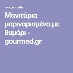 Μανιτάρια μαριναρισμένα με θυμάρι - gourmed.gr