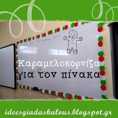 Ιδεες για δασκαλους Greek Language, Diy And Crafts, Education, Learning, Christmas, Xmas, Greek, Studying, Navidad