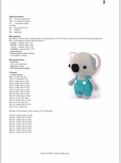 Crochet Teddy Bear Pattern, Crochet Animal Patterns, Crochet Patterns Amigurumi, Stuffed Animal Patterns, Amigurumi Doll, Crochet Dolls, Crochet Yarn, Knitting Patterns Free, Cat Crochet