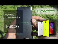 Огляд бюджетного, стильного смартфона 4000mAh Leagoo Elite 5 - YouTube