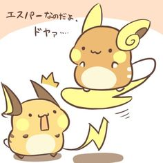 "#PokemonGo on Twitter: ""Raichu, Alola Form. Artist: カフェ [Pixiv]…"