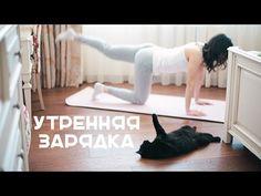 Утренняя зарядка [Workout | Будь в форме] - YouTube