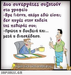 Greece Photography, Greek Quotes, Funny Photos, Hilarious, Family Guy, Jokes, Lol, Animation, Humor