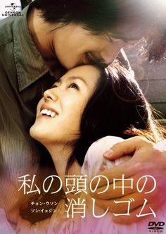 """""""A Moment to Remember"""" the best korean drama movie for me.Both actors are really good and gorgeous.Dont forget to get a box of tissues before watching this. Remember Movie, A Moment To Remember, In This Moment, Remember Quotes, Romantic Comedy Movies, Romance Movies, Comedy Films, Love Movie, I Movie"""