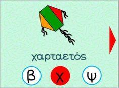 Παίζω βρίσκοντας με ποιο γράμμα ξεκινά η λέξη Το παιχνίδι περιέχει 38 κάρτες με αντικείμενα και ζώα .Το παιδί πρέπει να αναγνωρίσει την κάθε εικόνα να σκεφτεί την ονομασία (λέξη) της και να διακρίνει το πρώτο γράμμα με το οποίο ξεκινάει η λέξη αυτή κάνοντας κλικ στο 1 σωστό από τα 3 γράμματα που υπάρχουν στο κάτω μέρος της οθόνης. Line Game, Greek Alphabet, Grade 1, Crafts For Kids, Games, School, Teaching Ideas, Crafts For Toddlers, Kids Arts And Crafts