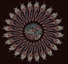 . Arabic Calligraphy Art, Beautiful Calligraphy, Arabic Art, Caligraphy, Great Works Of Art, Turkish Art, Islamic World, Typography Art, Letter Art