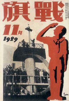 "Modernist Japanese magazine cover -- No one,"" magazine covers: // Oct 1929 Nov 1929"
