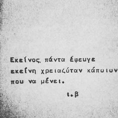 #greekquotes Sign Quotes, Wall Quotes, Poetry Quotes, Greek Love Quotes, Cool Words, Wise Words, Favorite Quotes, Best Quotes, Something To Remember
