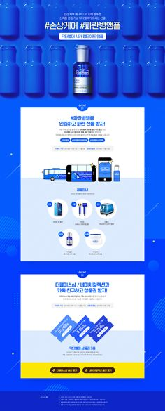 닥터벨머 시카 펩타이트 앰플 Website Layout, Web Layout, Layout Design, Web Design, Brand Promotion, Sale Promotion, Event Banner, Homepage Design, Promotional Design