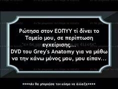 Καλό!!! Funny Greek Quotes, Funny Qoutes, Humorous Quotes, Favorite Quotes, Best Quotes, Bright Side Of Life, Life Happens, Have A Laugh, Just Kidding