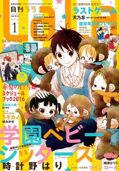 Lala cover: Gakuen Babysitters di Hari Tokeino (See the complete line-up)