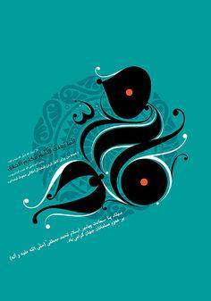 محمد رسول الله charlie hebdo إِنَّا كَفَيْنَاكَ الْمُسْتَهْزِئِينَ Ignorance is more destructive than a atomic bomb Calligraphy Drawing, Arabic Calligraphy Art, Arabic Art, Caligraphy, Typography Art, Les Oeuvres, Vintage Posters, Graffiti, Abstract
