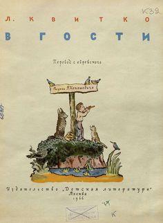 В гости / Л. Квитко; рисунки В. Конашевича.- Москва, Детская литература, 1966