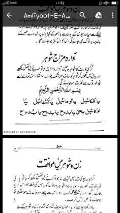 Islamic Teachings, Islamic Dua, Islamic Quotes, Muslim Couple Quotes, Muslim Couples, Islam Hadith, Islam Quran, Dua For Love, Dua In Urdu