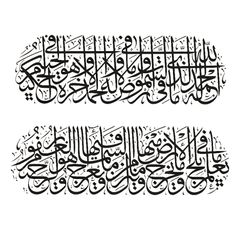 Islamic Art Calligraphy, Caligraphy, Islamic Quotes, Board, Stained Glass, Logos, Projects, Islamic Art, Andalusia