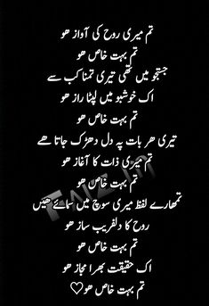 Beautiful Couple Quotes, Love Quotes For Her, Cute Love Quotes, Poetry Quotes In Urdu, Love Poetry Urdu, Urdu Quotes, Love Romantic Poetry, Romantic Love Quotes, Sufi Poetry