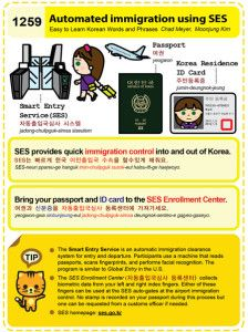 Easy to Learn Korean 1259 - Airport automated immigration using SES.