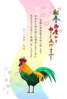 干支の無料年賀状テンプレート/桜と雄鶏・一重曲水帯背景 挨拶文付き年賀状素材 #鶏 #年賀状