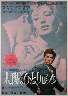 Japanese poster for Michelangelo Antonioni's L'eclisse, 1962 - illustrations Michelangelo Antonioni, Classic Movie Posters, Movie Poster Art, Classic Movies, Posters Vintage, Vintage Movies, Baba Yaga, Akira, Gena Rowlands