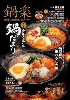 「とんかつ メニュー」の画像検索結果 Food Graphic Design, Food Menu Design, Food Poster Design, Japanese Menu, Japanese Style, Hotpot Restaurant, Restaurant Poster, Chinese Restaurant, Food Plating