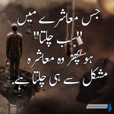 جس معاشرے میں سب چلتا ہوپھر وہ معاشرہ مشکل ہی سے چلتا ہے       jis muashray mein sab chalta hophir woh muashra mushkil hi se chalta hai  #urdu #urduquotes