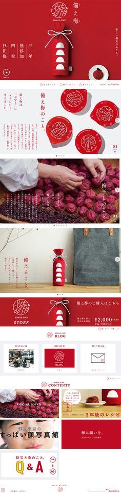 備え梅【食品関連】のLPデザイン。WEBデザイナーさん必見!ランディングページのデザイン参考に(シンプル系)