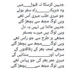 Poetry Feelings, In My Feelings, Green Quotes, Love Quotes, Touching Words, Best Urdu Poetry Images, Word 2, Deep Words, Urdu Quotes