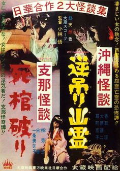 Okinawa Hanging Ghost w/ Chinese Horror Story : Breaking a Coffin