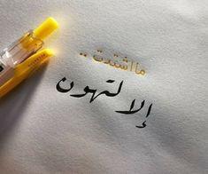 Quran Quotes Love, Arabic Quotes, Islamic Quotes, Romantic Words, Romantic Quotes, Some Quotes, Words Quotes, Emoji Combinations, Happy Life Quotes