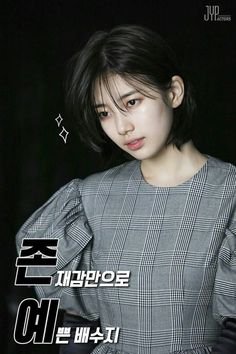 Suzy 170819 Dazed Magazine May 2017 Issue Photoshoot BTS Korean Actresses, Actors & Actresses, Beautiful Asian Girls, Most Beautiful, Bad Girl Good Girl, Miss A Suzy, Photoshoot Bts, Popular Actresses, Kdrama Actors