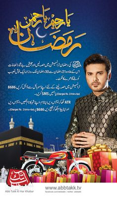 Abb Takk Ramadan 2013 Press Ad