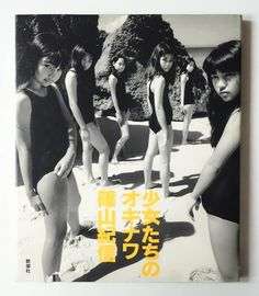 Kishin Shinoyama - Girls Of Okinawa Fan Ho, Eye Study, Asian Doll, Japanese Beauty, Okinawa, Pose Reference, Old Pictures, Photo Book, Cool Photos