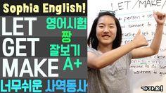 기초영어회화 - 시험에 잘나오는 영문법 LET, MAKE, GET 사역동사 Causative Verbs |소피아영어