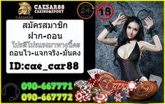 โปรดีดี มาแล้วอย่าพลาด... โทรสอบถามได้นะคะ... มีพนักงานสาวสวยบริการ 24 ชั่วโมงคะ กีฬาเเทงขั้นตํ่า 100 #ถ่ายทอดสด  #สล็อต #กีฬา #คาสิโนออนไลน์ #CAESAR88 (y) สมัครสมาชิก ง่ายๆ @ Line: cae_sae88