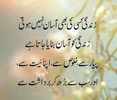 Best Islamic Quotes, Muslim Love Quotes, Quran Quotes Inspirational, Sufi Quotes, Islamic Phrases, Poetry Quotes, Wisdom Quotes, Urdu Poetry, Qoutes
