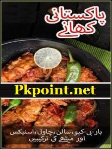 Pdf book of cooking recipes in urdu books pinterest pdf pakistani food cooking recipes collection in urdu books point forumfinder Choice Image
