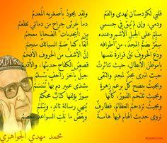kurdistan محمد مهدي الجواهري   كردستان