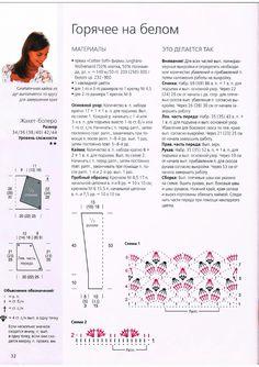 Inspirations Croche met Elke Lucy: Bolero