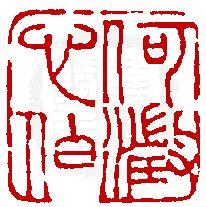 Zhao Zhiqian (1829~1884) 清 趙之謙(撝叔).卅一歲/為何澂(竟山.約廿六歲)刻〔何澂心伯〕正方朱文印。邊款為【己未伏日,撝叔作于坎寮。】