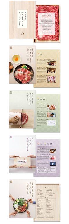 食肉卸販売パンフレット作成