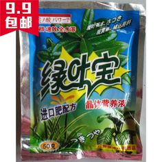 Fertilizer For Green Leaves treasure flower Effectively prevent yellow 50 g/bag contain iron and various trace elements
