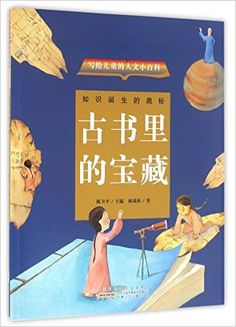The Treasures in Ancient Books (Chinese Edition): Lin Manqiu: 9787539788081: Amazon.com: Books