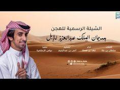 شيلة مهرجان الملك عبدالعزيز للإبل لعام 2020 - YouTube Pocket, Movies, Movie Posters, Films, Film Poster, Cinema, Movie, Film, Movie Quotes