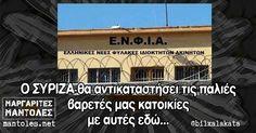 Ο ΣΥΡΙΖΑ θα αντικαταστήσει τις παλιές βαρετές μας κατοικίες με αυτές εδώ… mantoles.net