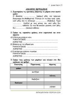 Greek Language, Home Schooling, Homework, Education, Alphabet, Kids, Young Children, Boys, Greek