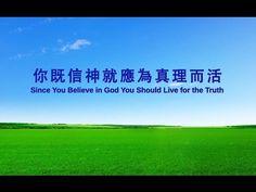 福音視頻 神的發表《真心順服神的人必能被神得著》 | 跟隨耶穌腳蹤網-耶穌福音-耶穌的再來-耶穌再來的福音-福音網站
