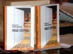 Стартували продажі в е-форматі книжки Олексія Геращенка «Лише секунда» » Події » Презентації » Буквоїд