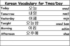 Korean Words for Times of the Day