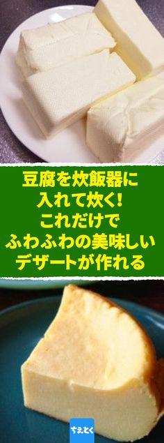 豆腐を炊飯器に入れて炊く!これだけで、ふわふわの美味しいデザートが作れる。★ 炊飯器だけで簡単に作れる豆腐チーズケーキの人気レシピ ★ #炊飯器 豆腐チーズケーキ #豆腐チーズケーキ 簡単 #チーズケーキ レシピ #豆腐 チーズケーキ 炊飯器 #豆腐 レシピ #絹ごし豆腐 レシピ 人気 #レアチーズケーキ #ちえとく