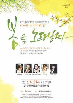 공주시 충남교향악단, 가곡과 아리아의 밤 개최 - 충남투데이